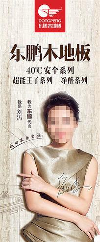 东鹏木地板灯箱广告