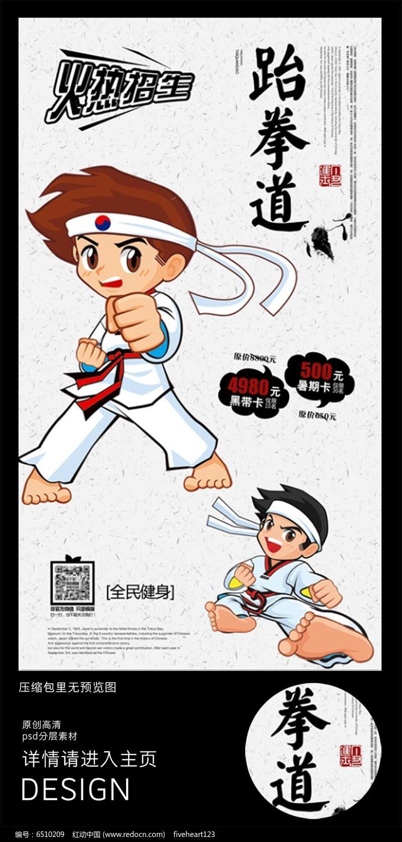 儿童跆拳道招生海报图片