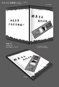 黑白同学录画册封面设计