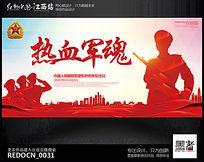红色创意军魂建军节宣传背景设计