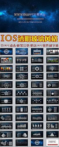 ios苹果风格透明玻璃材质工作总结产品介绍公司宣传新年计划商业计划策划书