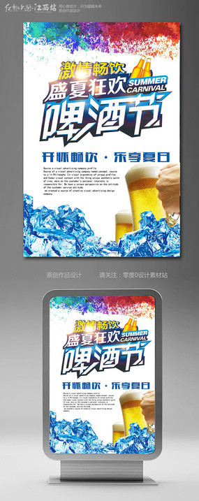简洁啤酒节海报宣传设计