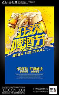简约创意狂欢啤酒节宣传海报模版下载