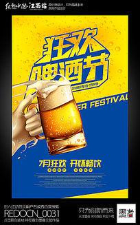 简约创意狂欢啤酒节宣传海报设计