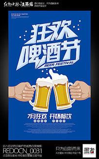 简约创意狂欢啤酒节宣传海报设计下载