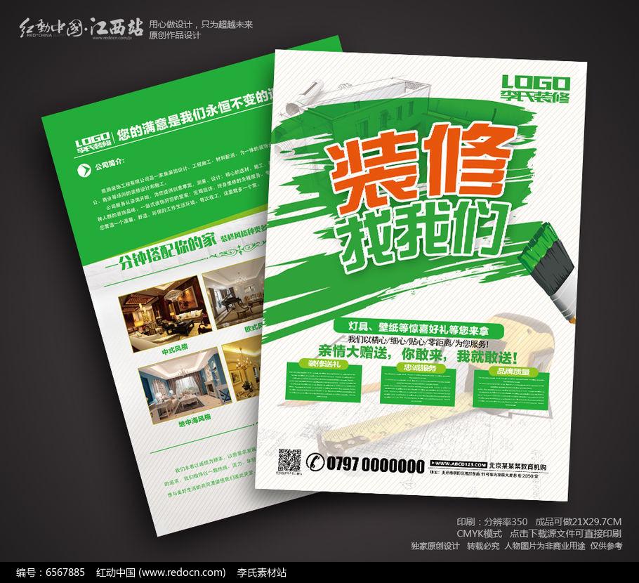 简约创意装修公司宣传单设计图片图片