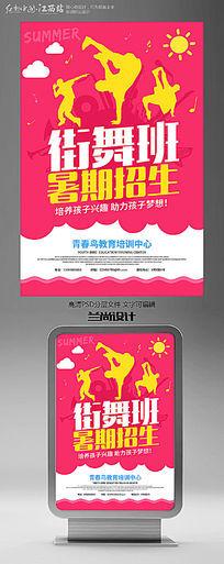 街舞班暑期招生宣传教育海报设计