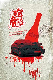 禁止酒驾安全驾驶psd公益海报