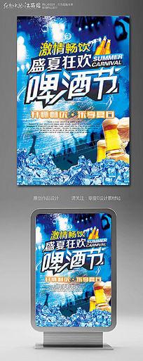 蓝色啤酒节海报宣传设计