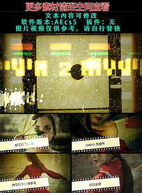 老电影胶片光斑幻灯片介绍AE模板
