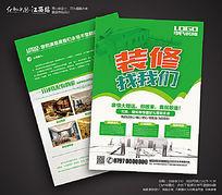 绿色创意装修公司宣传单设计