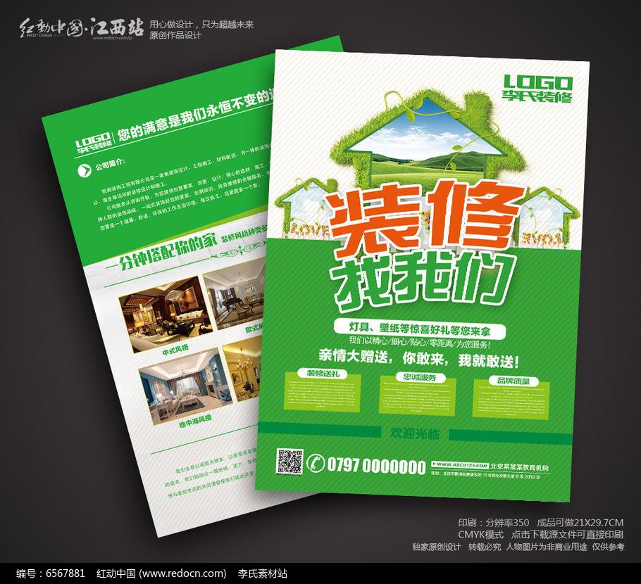 绿色环保创意装修公司宣传单设计图片图片