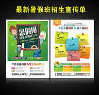 绿色暑假招生宣传单
