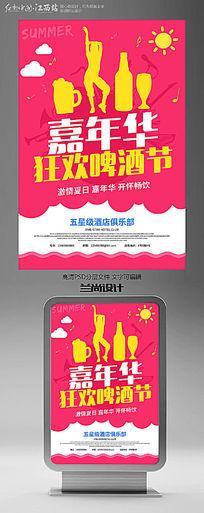 啤酒节嘉年华俱乐部宣传海报设计