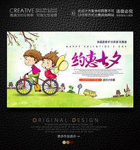 情人节卡通可爱风格主题海报