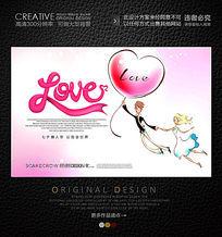 情人节卡通旅游海报