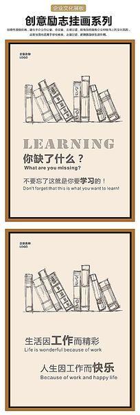 企业文化展板学习