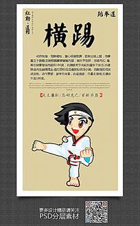 跆拳道横踢学习海报