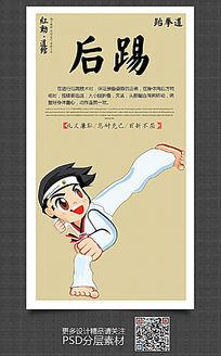 跆拳道后踢学习海报