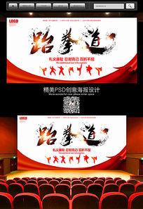 跆拳道宣传海报