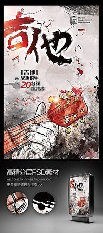 手绘中国风吉他培训宣传单
