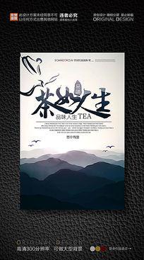 水墨风茶文化宣传海报