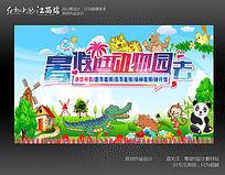 暑期逛动物园宣传海报设计