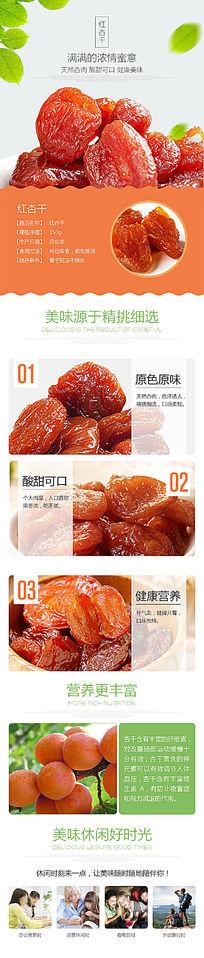 淘宝零食果脯蜜饯红杏干宝贝详情页模板