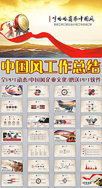 文雅商务中国风工作总结新年计划企业文化介绍动态ppt