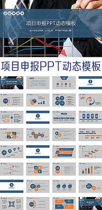 项目申报PPT动态模板