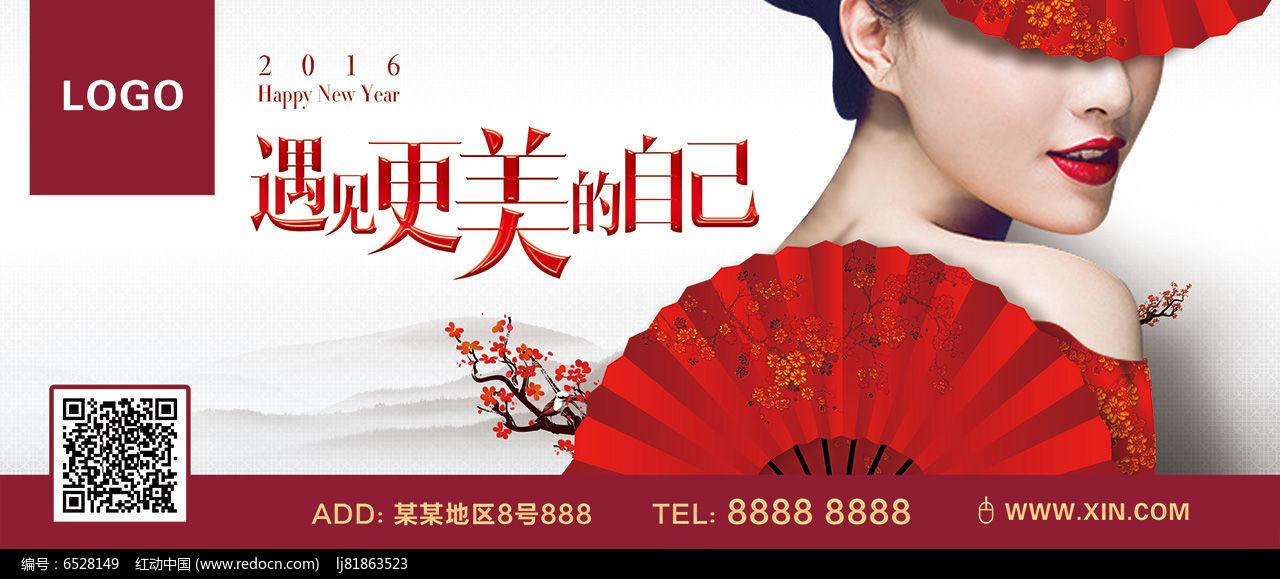 新年整形美容医院广告设计图片