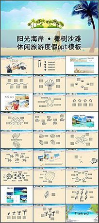 阳光海岸椰树沙滩休闲旅游度假全手绘PPT模板