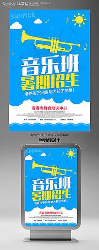 音乐班暑期教育招生创意海报设计