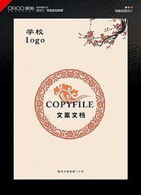 中国风文档档案封面设计