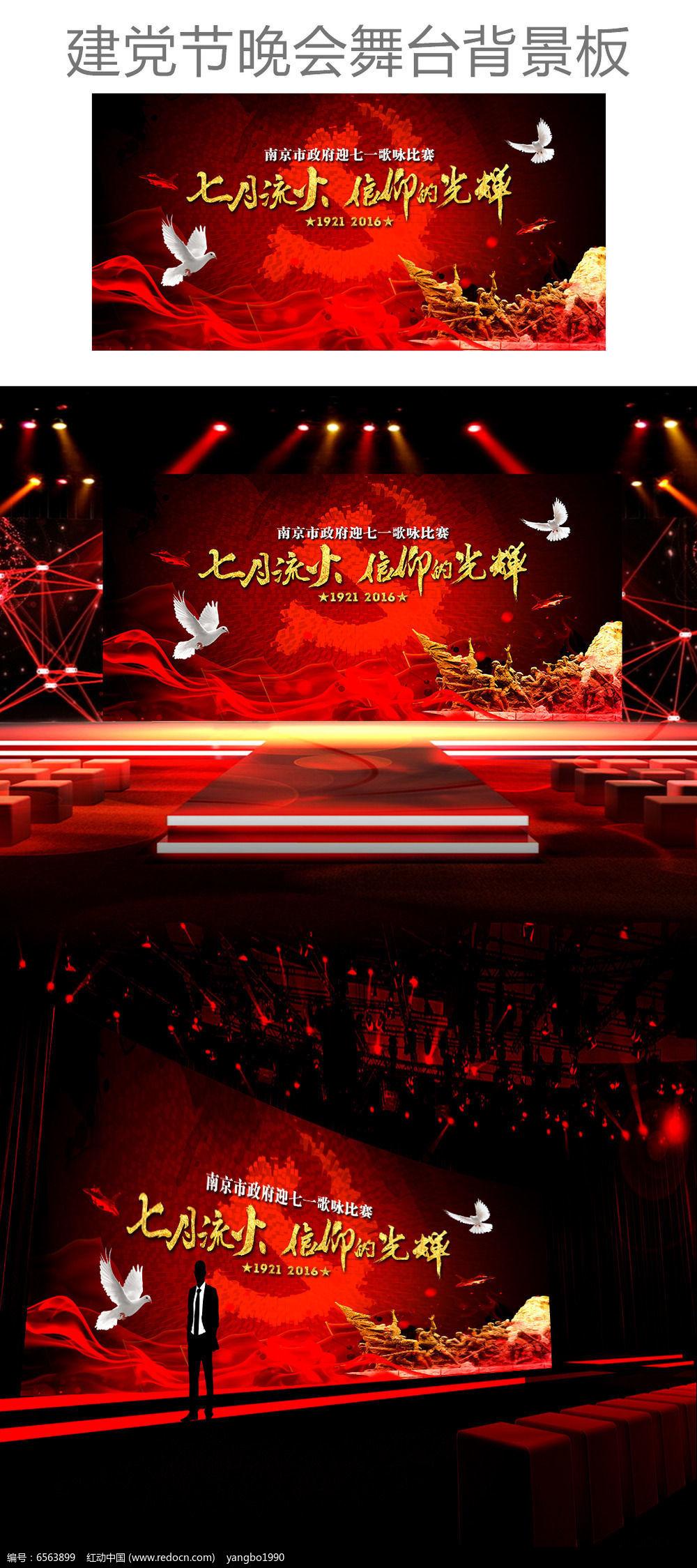 中国红舞台网_中国共产党建党95周年文艺晚会舞台背景设计_红动网