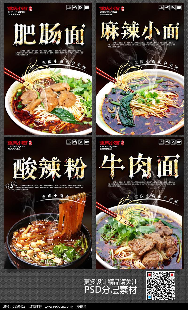 重庆小面海报设计PSD素材下载_海报设计图片