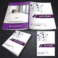 紫色装饰画册封面