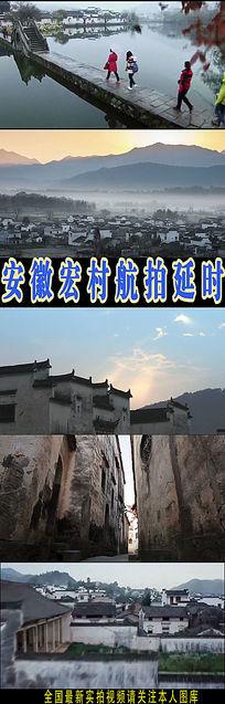 安徽宏村航拍延时摄影 mov