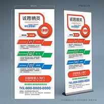 创意多彩大气的公司招聘企业招聘展架海报