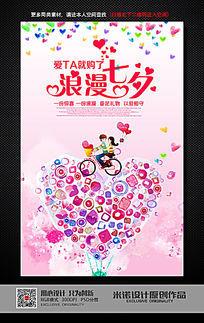 创意时尚七夕情人节促销海报模板