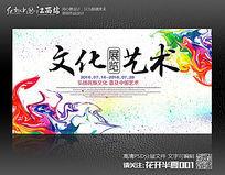 创意文化艺术展览背景海报设计