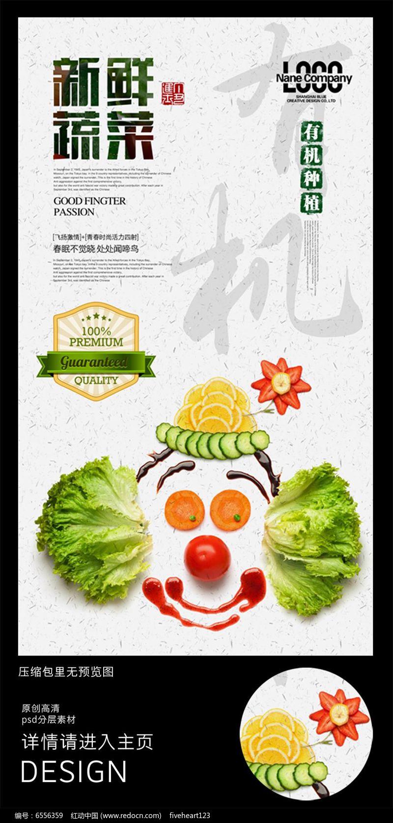 原创设计稿 海报设计/宣传单/广告牌 海报设计 创意新鲜有机蔬菜海报图片