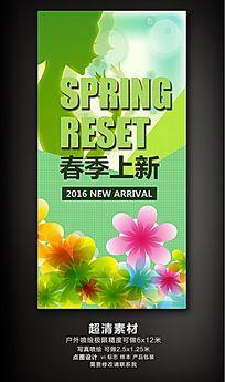 春季上新设计海报