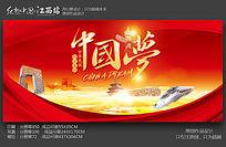 大气红色中国梦宣传背景板设计