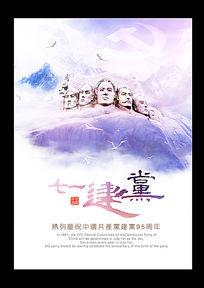 大气建党节宣传海报设计