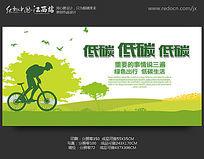 低碳环保主题海报设计