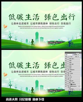 低碳生活绿色出行环保宣传海报设计