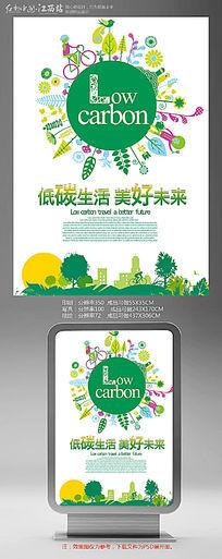 低碳生活主题海报设计