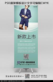 服装新款上市X展架设计模板