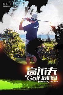 高尔夫培训海报设计
